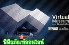 พิพิธภัณฑ์วิทยาศาสตร์ออนไลน์ของไทย