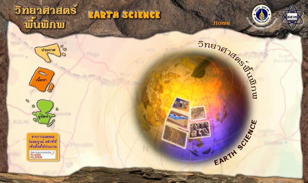 สื่อมัลติมีเดีย เรื่อง วิทยาศาสตร์พื้นพิภพ