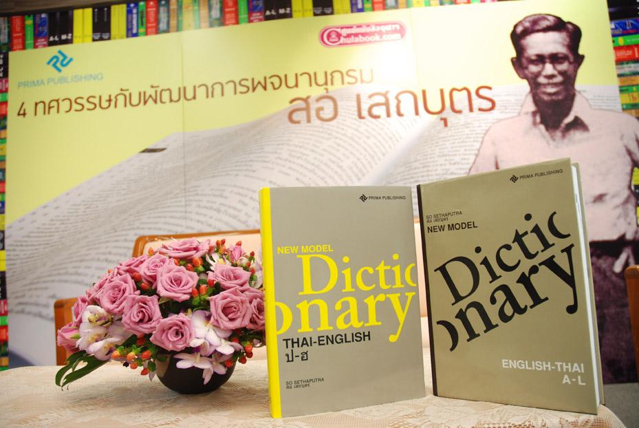 สอ เศรษฐบุตร นักธรณีผู้แปลอังกฤษเป็นไทย