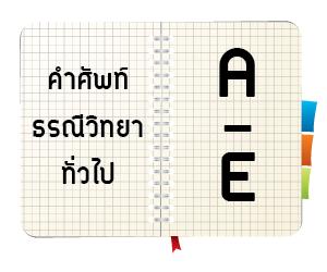 ศัพท์ธรณีวิทยาทั่วไป อักษร A – E