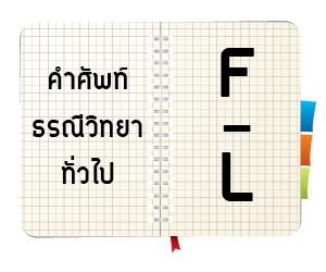 ศัพท์ธรณีวิทยาทั่วไป อักษร F – L