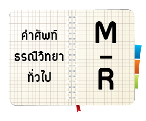 ศัพท์ธรณีวิทยาทั่วไป อักษร M – R