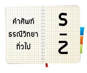 ศัพท์ธรณีวิทยาทั่วไป อักษร S – Z