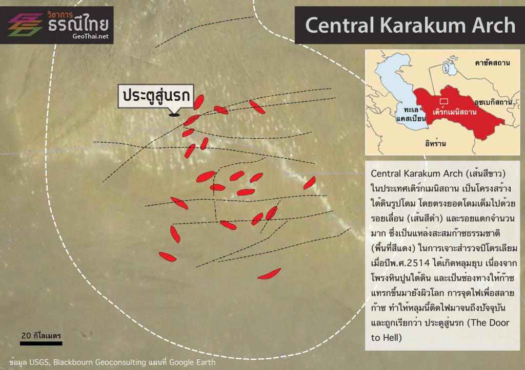 ตำแหน่งหลุมยุบติดไฟ ตั้งอยู่ในเขตโครงสร้างโดมที่เรียกว่า Central Karakum Arch (เครดิต GeoThai.net)