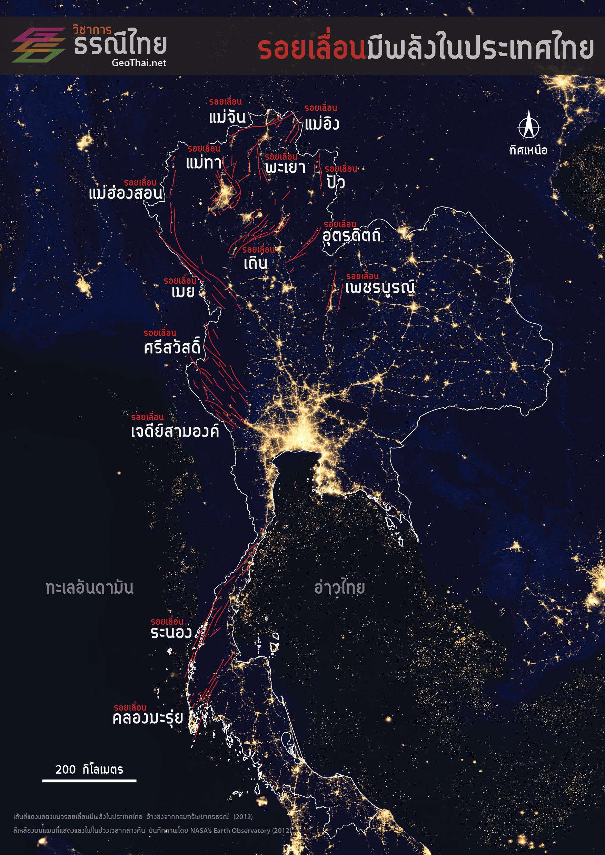 Before-แผนที่รอยเลื่อนมีพลังในประเทศไทย