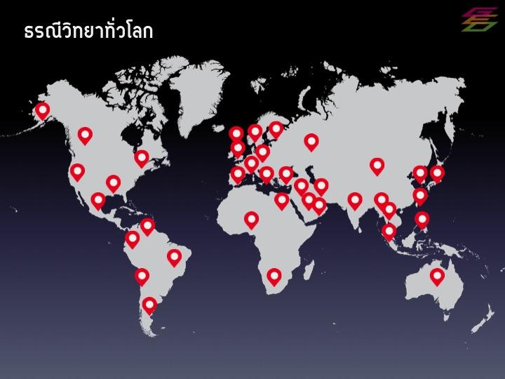 แผนที่แสดงตำแหน่งแหล่งผลิตนักธรณีวิทยาในเมืองใหญ่ทั่วโลก
