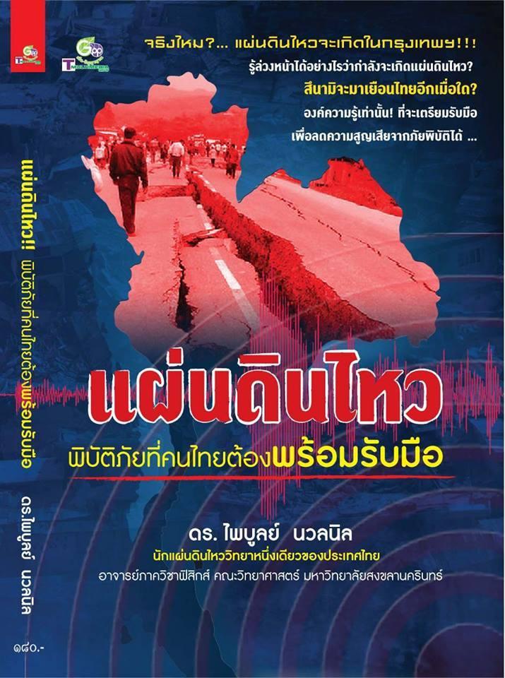 แนะนำ หนังสือ แผ่นดินไหว พิบัติภัยที่คนไทยต้องพร้อมรับมือ โดย ดร.ไพบูลย์ นวลนิล มหาวิทยาลัยสงขลานครินทร์